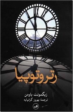 خرید کتاب رتروتوپیا از: www.ashja.com - کتابسرای اشجع