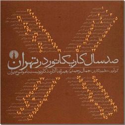 خرید کتاب صد سال کاریکاتور در تهران از: www.ashja.com - کتابسرای اشجع