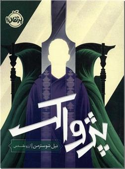 خرید کتاب داس مرگ 3 - پژواک از: www.ashja.com - کتابسرای اشجع