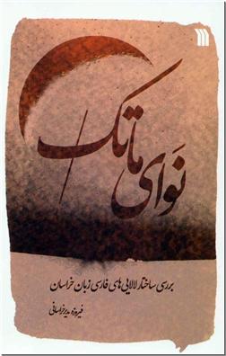 خرید کتاب نوای ماتک - لالایی های فارسی از: www.ashja.com - کتابسرای اشجع
