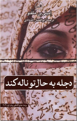 خرید کتاب دجله به حال تو ناله کند از: www.ashja.com - کتابسرای اشجع