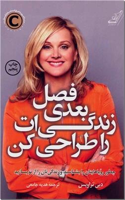 خرید کتاب فصل بعدی زندگی ات را طراحی کن از: www.ashja.com - کتابسرای اشجع