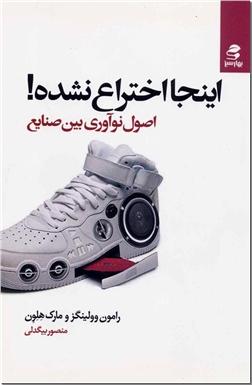 خرید کتاب اینجا اختراع نشده از: www.ashja.com - کتابسرای اشجع