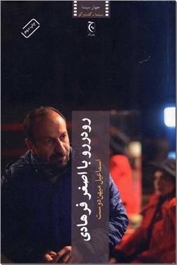کتاب رو در رو با اصغر فرهادی - سینما گفت و گو با اصغر فرهادی - خرید کتاب از: www.ashja.com - کتابسرای اشجع