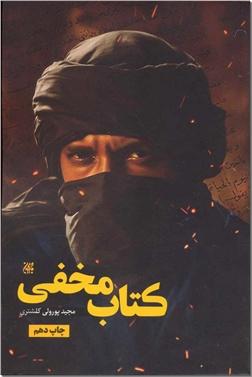 کتاب کتاب مخفی - داستان کوتاه - خرید کتاب از: www.ashja.com - کتابسرای اشجع