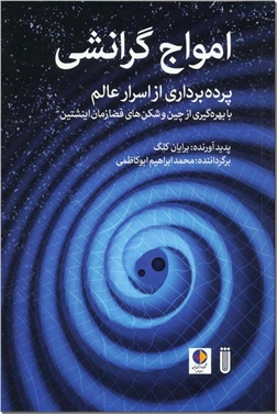 کتاب امواج گرانشی - پرده برداری از اسرار عالم - خرید کتاب از: www.ashja.com - کتابسرای اشجع