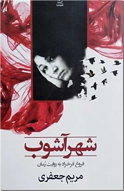 خرید کتاب شهرآشوب - فروغ از: www.ashja.com - کتابسرای اشجع
