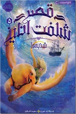 کتاب عزت نفس داری؟ - راهبردهای گام به گام برای بازسازی پایه های عزت نفس - خرید کتاب از: www.ashja.com - کتابسرای اشجع
