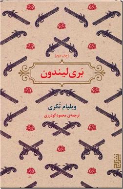 کتاب بری لیندون - ادبیات داستانی - رمان - خرید کتاب از: www.ashja.com - کتابسرای اشجع