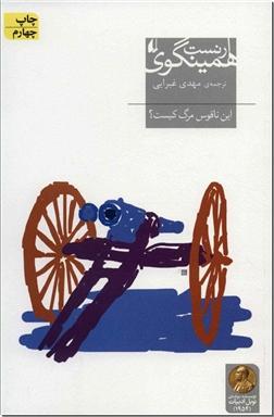 خرید کتاب این ناقوس مرگ کیست؟ از: www.ashja.com - کتابسرای اشجع