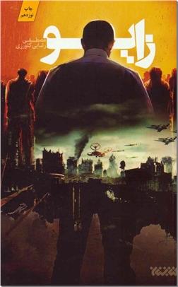 کتاب زایو - ادبیات داستانی - رمان - خرید کتاب از: www.ashja.com - کتابسرای اشجع