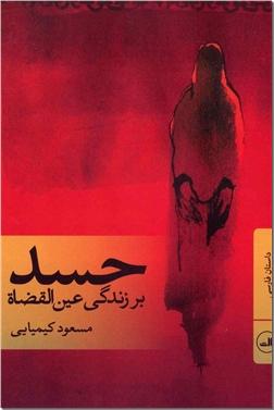 کتاب حسد بر زندگی عین القضاة - نمایشنامه - خرید کتاب از: www.ashja.com - کتابسرای اشجع