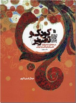 خرید کتاب کودک و تصویر 2 - جستارهایی در تصویرگری از: www.ashja.com - کتابسرای اشجع
