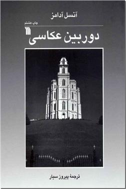 خرید کتاب دوربین عکاسی از: www.ashja.com - کتابسرای اشجع
