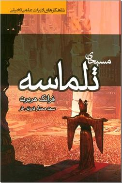 خرید کتاب مسیحای تلماسه از: www.ashja.com - کتابسرای اشجع