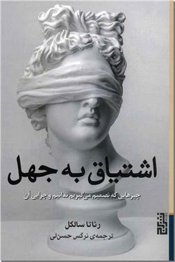 خرید کتاب اشتیاق به جهل از: www.ashja.com - کتابسرای اشجع