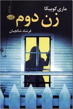 خرید کتاب زن دوم از: www.ashja.com - کتابسرای اشجع