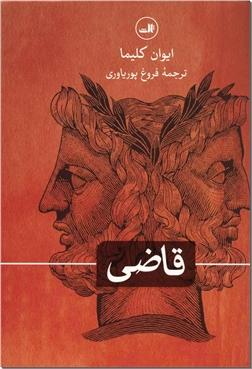 خرید کتاب قاضی از: www.ashja.com - کتابسرای اشجع