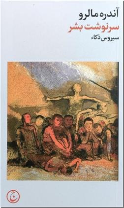 خرید کتاب سرنوشت بشر از: www.ashja.com - کتابسرای اشجع
