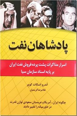 خرید کتاب پادشهان نفت از: www.ashja.com - کتابسرای اشجع