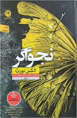 خرید کتاب نجواگر از: www.ashja.com - کتابسرای اشجع