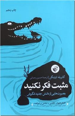 خرید کتاب مثبت فکر نکنید از: www.ashja.com - کتابسرای اشجع