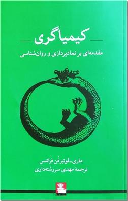 خرید کتاب کیمیاگری از: www.ashja.com - کتابسرای اشجع