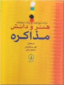 خرید کتاب هنر و دانش مذاکره از: www.ashja.com - کتابسرای اشجع