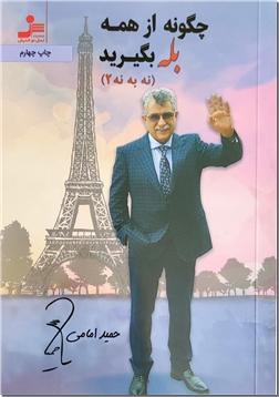 خرید کتاب نه به نه 2 - چگونه از همه بله بگیرید از: www.ashja.com - کتابسرای اشجع