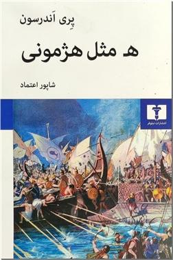 خرید کتاب ه مثل هژمونی از: www.ashja.com - کتابسرای اشجع