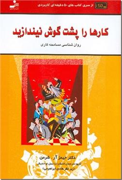 کتاب کارها را پشت گوش نیاندازید -  روان شناسی مسامحه کاری - خرید کتاب از: www.ashja.com - کتابسرای اشجع