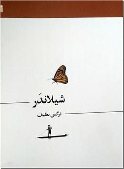 کتاب شیلاندر - داستان کوتاه - خرید کتاب از: www.ashja.com - کتابسرای اشجع