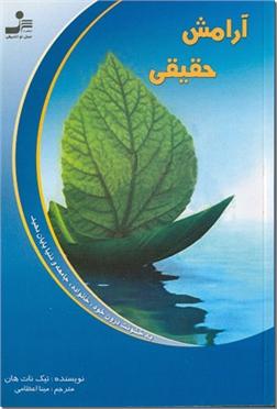 خرید کتاب آرامش حقیقی از: www.ashja.com - کتابسرای اشجع