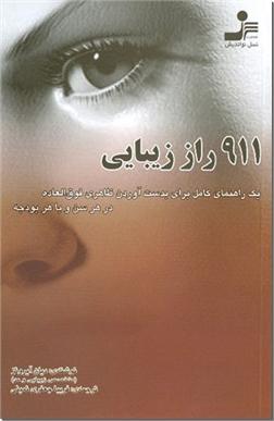 خرید کتاب 911 راز زیبایی از: www.ashja.com - کتابسرای اشجع