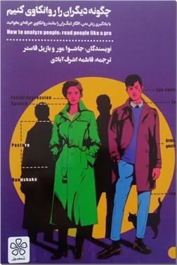 کتاب چگونه دیگران را روانکاوی کنیم - یادگیری زبان بدن و افکار دیگران - خرید کتاب از: www.ashja.com - کتابسرای اشجع