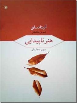 کتاب هنر ناپیدایی - مجموعه داستان - خرید کتاب از: www.ashja.com - کتابسرای اشجع