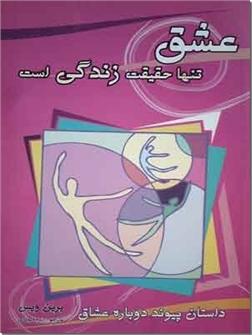 خرید کتاب عشق تنها حقیقت زندگی است از: www.ashja.com - کتابسرای اشجع