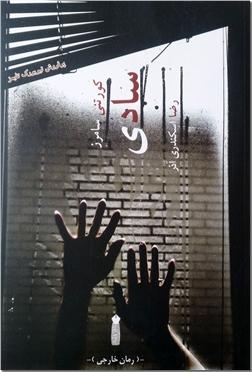 کتاب سادی - ادبیات داستانی - رمان - خرید کتاب از: www.ashja.com - کتابسرای اشجع
