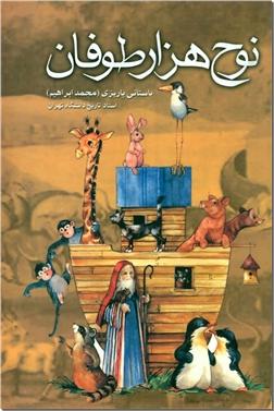 کتاب نوح هزار طوفان - مجموعه مقالات باستانی پاریزی - خرید کتاب از: www.ashja.com - کتابسرای اشجع