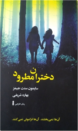 کتاب دختران مطرود - ادبیات داستانی - رمان - خرید کتاب از: www.ashja.com - کتابسرای اشجع