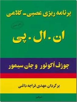 خرید کتاب برنامه ریزی عصبی کلامی ان. ال. پی از: www.ashja.com - کتابسرای اشجع