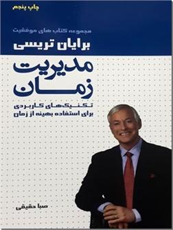 خرید کتاب مدیریت زمان - تریسی از: www.ashja.com - کتابسرای اشجع
