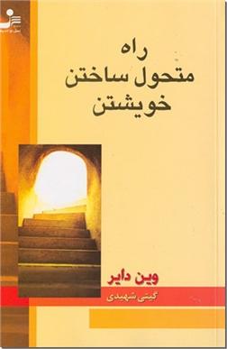 کتاب راه متحول ساختن خویشتن - وقتی آن را باور کنید آن را می بینید - خرید کتاب از: www.ashja.com - کتابسرای اشجع
