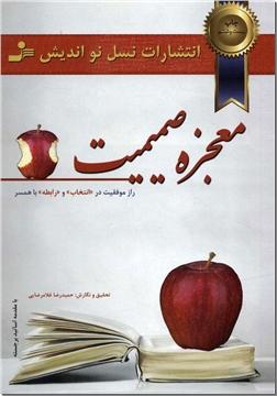 کتاب معجزه صمیمیت - راز موفقیت در انتخاب و رابطه با همسر - خرید کتاب از: www.ashja.com - کتابسرای اشجع