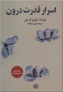 خرید کتاب اسرار قدرت درون لوییز هی از: www.ashja.com - کتابسرای اشجع