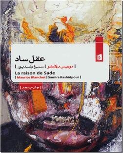 کتاب عقل ساد - فلسفه و منطق - خرید کتاب از: www.ashja.com - کتابسرای اشجع