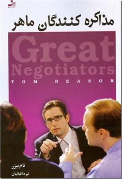 کتاب مذاکره کنندگان ماهر - موفق ترین مذاکره کنندگان تجاری چگونه فکر می کنند و چگونه عمل می کنند؟ - خرید کتاب از: www.ashja.com - کتابسرای اشجع