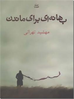 کتاب بهانه ای برای ماندن - رمان - خرید کتاب از: www.ashja.com - کتابسرای اشجع