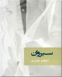 خرید کتاب سیروان از: www.ashja.com - کتابسرای اشجع