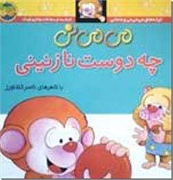 کتاب می می نی چه دوست نازنینی - ترانه های می می نی و مامانی (کمک به حل مشکلات رفتاری کودکان) - خرید کتاب از: www.ashja.com - کتابسرای اشجع